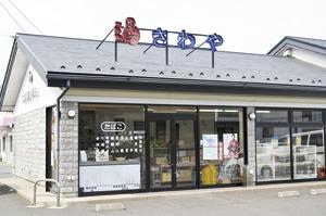 ▲ホームページは「福島 澤屋」で検索!