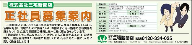 miyake_JS_1408_Ads02