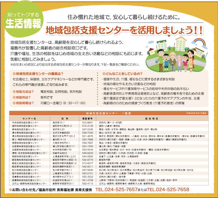 miyake_JS_1504_Ads01