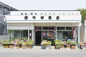 ▲店頭に並ぶ色とりどりの花々。