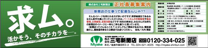 miyake_JS_1508_Ads03