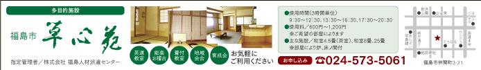 miyake_JS_1511_Ads04