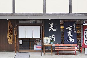 ▲上松川駅前交差点を西側に曲った先にあります。
