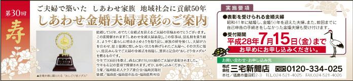 miyake_JS_1606_Ads04