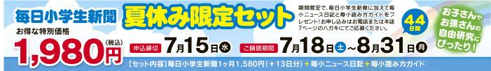 miyake_JS_1607_Ads04