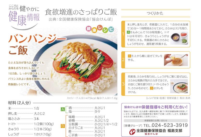 miyake_JS_1607_Ads02