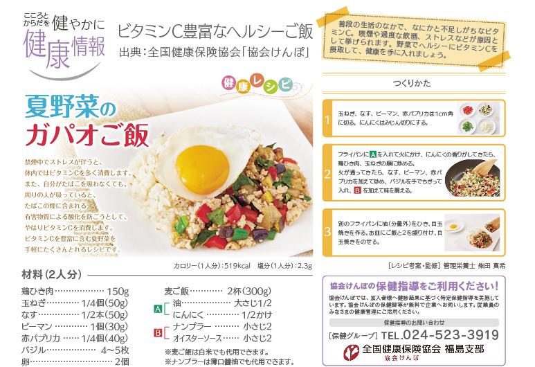 miyake_JS_1608_Ads02