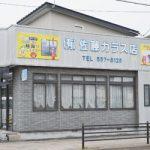 佐藤ガラス店