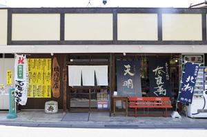 ▲店舗入口の大きなのぼり旗が目印。
