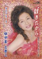 ▲店主が日本クラウンから歌手として全国デビューしました。