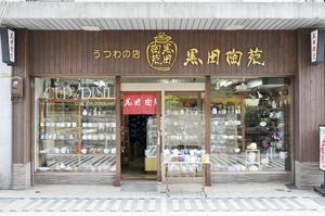 ▲文化通り沿い、稲荷神社方面にあります。