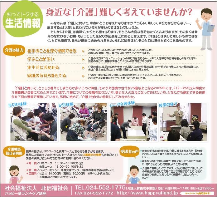miyake_JS_1407_Ads01