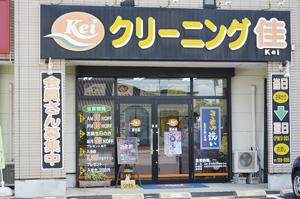 ▲クリーニング佳 笹谷店。