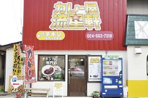 ▲庭坂駅近くにあります。
