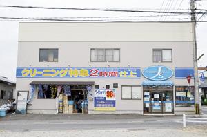 ▲クリーニングスポット ジェィズ 八島田本店。