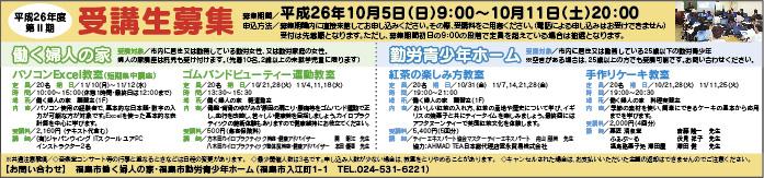 miyake_JS_1410_Ads03