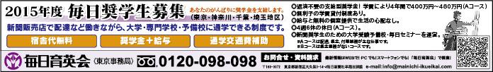 miyake_JS_1410_Ads04