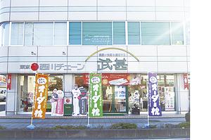 ▲ヨークベニマル浜田店向かいにあります。