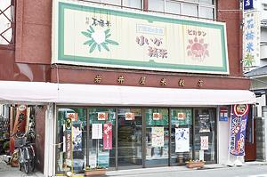 ▲福島市役所東通り商店街の米穀店。
