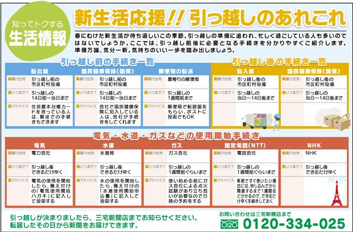 miyake_JS_1503_Ads02