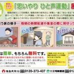 miyake_JS_1506_Ads02