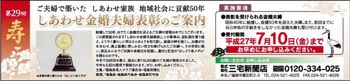 miyake_JS_1506_Ads03