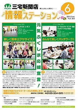 miyake_JS_1506_H1