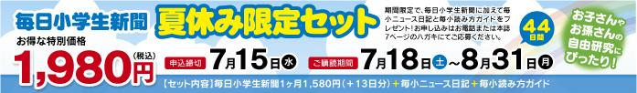 miyake_JS_1507_Ads04