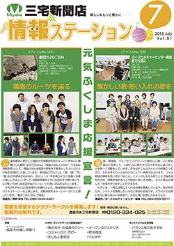 miyake_JS_1507_H1