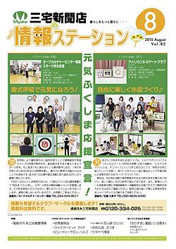 miyake_JS_1508_H1