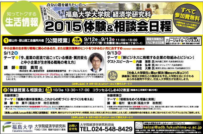 miyake_JS_1509_Ads02