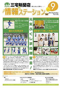 miyake_JS_1509_H1