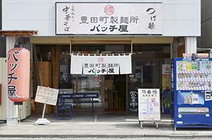 ▲豊田町郵便局の道路向かい側にあります。