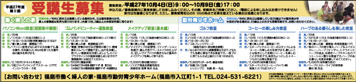 miyake_JS_1510_Ads03