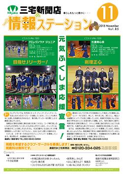 miyake_JS_1511_H1