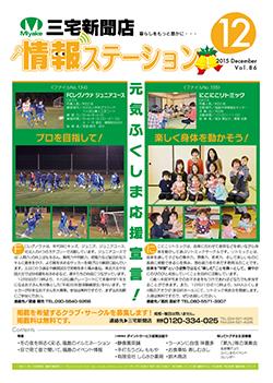 miyake_JS_1512_H1