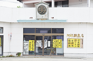▲飯坂街道沿い、岩代清水駅近くにあります。