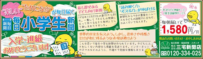 miyake_JS_1604_Ads06