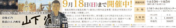 miyake_JS_1607_Ads05
