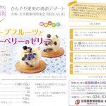 miyake_JS_1609_Ads02