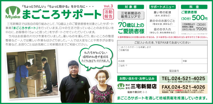 miyake_JS_magokoro_support_Ads04
