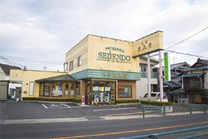 菓匠 清泉堂
