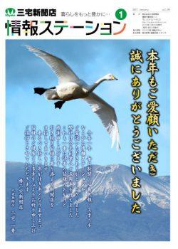 miyake_JS_1701_H1