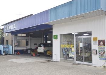 (有)原田自動車整備工場