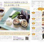 miyake_JS_1611_Ads02