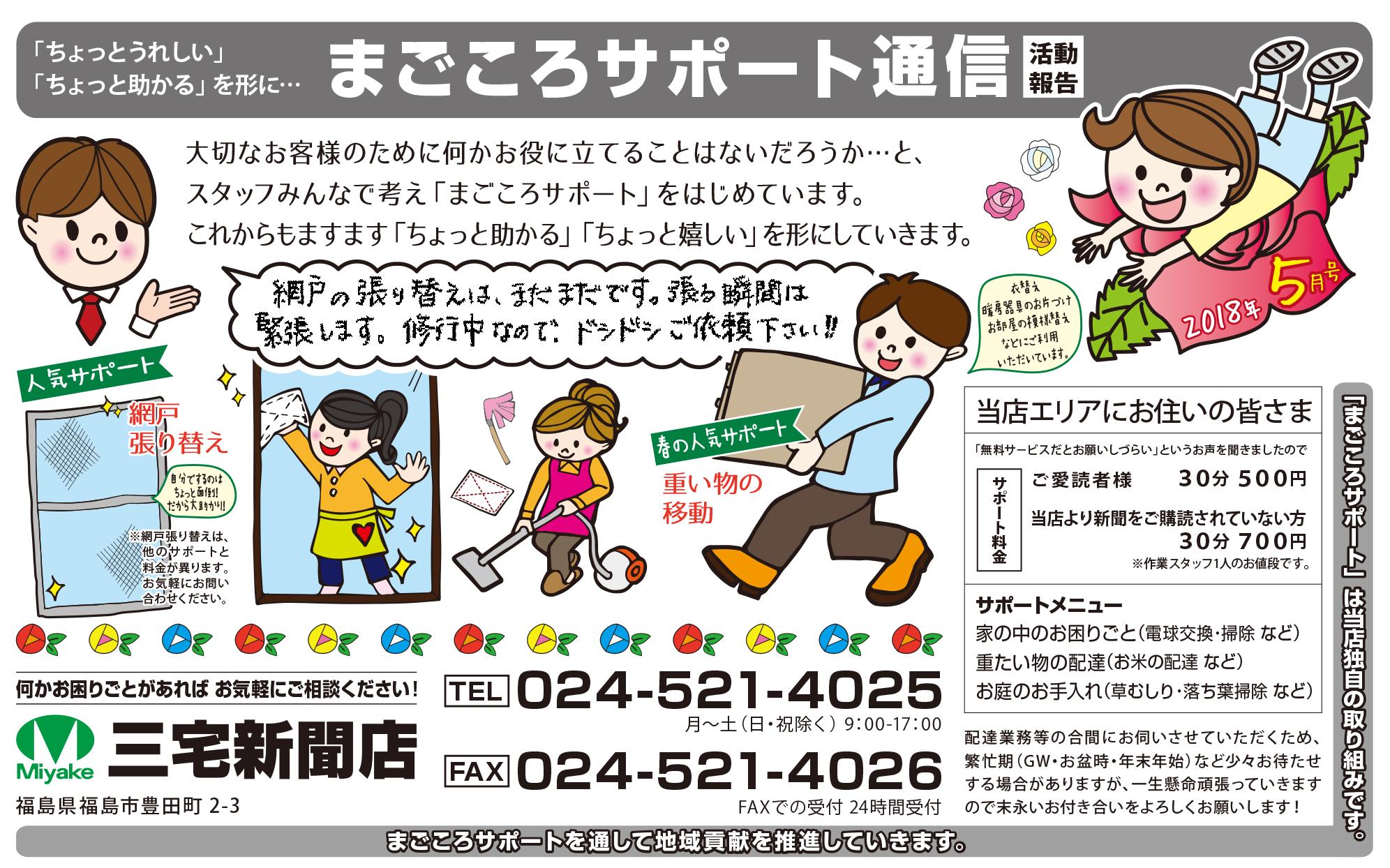 miyake_JS_magokoro_support_Ads01