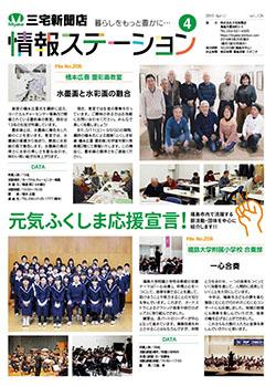 miyake_JS_1704